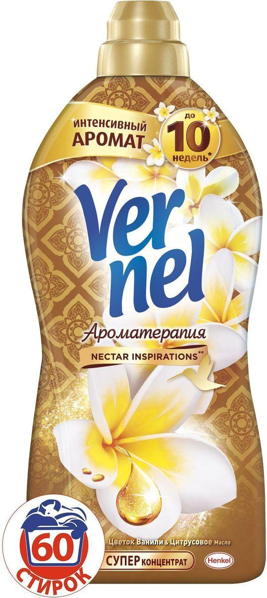 Кондиционер для белья Vernel Арома Ваниль и Цитрус, 1,82 л2202904Наслаждайтесь стойкими яркими аромататми, приносящими вдохновение для души и тела, с кондиционерами для белья Vernel мз линейки Ароматерапия! Свойства кондиционера для белья Vernel - Придает мягкость - Придает приятный аромат(интенсивный аромат до 10 недель) - Обладает антистатическим эффектом - Облегчает глажение Подходит для всех видов ткани *До 10 недель интенсивного аромата прихранении белья благодаря аромакапсулам