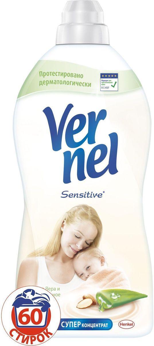 Кондиционер для белья Vernel Sensitive Алое Вера и Миндальное молочко, 1,82 л2157140Наслаждайтесь мягкостью белья и нежными ароматами с кондиционерами для белья Vernel Sensitive! Подходит для чувствительной кожи. Протестирован дерматологически. Не содержит красителей. Свойства кондиционера для белья Vernel - Придает мягкость - Придает приятный аромат - Обладает антистатическим эффектом - Облегчает глажение