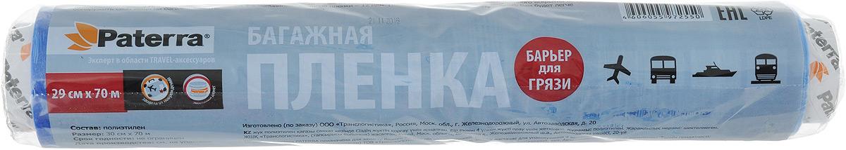 Пленка багажная Paterra, цвет: синий, 29 см х 70 м409-071_синийПолиэтиленовая пленка Paterra - это экономичный способ защитить ваш багаж от механических повреждений и от несанкционированного вскрытия во время путешествий. Рулона пленки хватит для защиты 4-х чемоданов. Толщина пленки 12 мкм. Благодаря цвету пленки, вам будет легче обнаружить свои вещи на багажной ленте. Размер пленки: 29 см х 70 м.