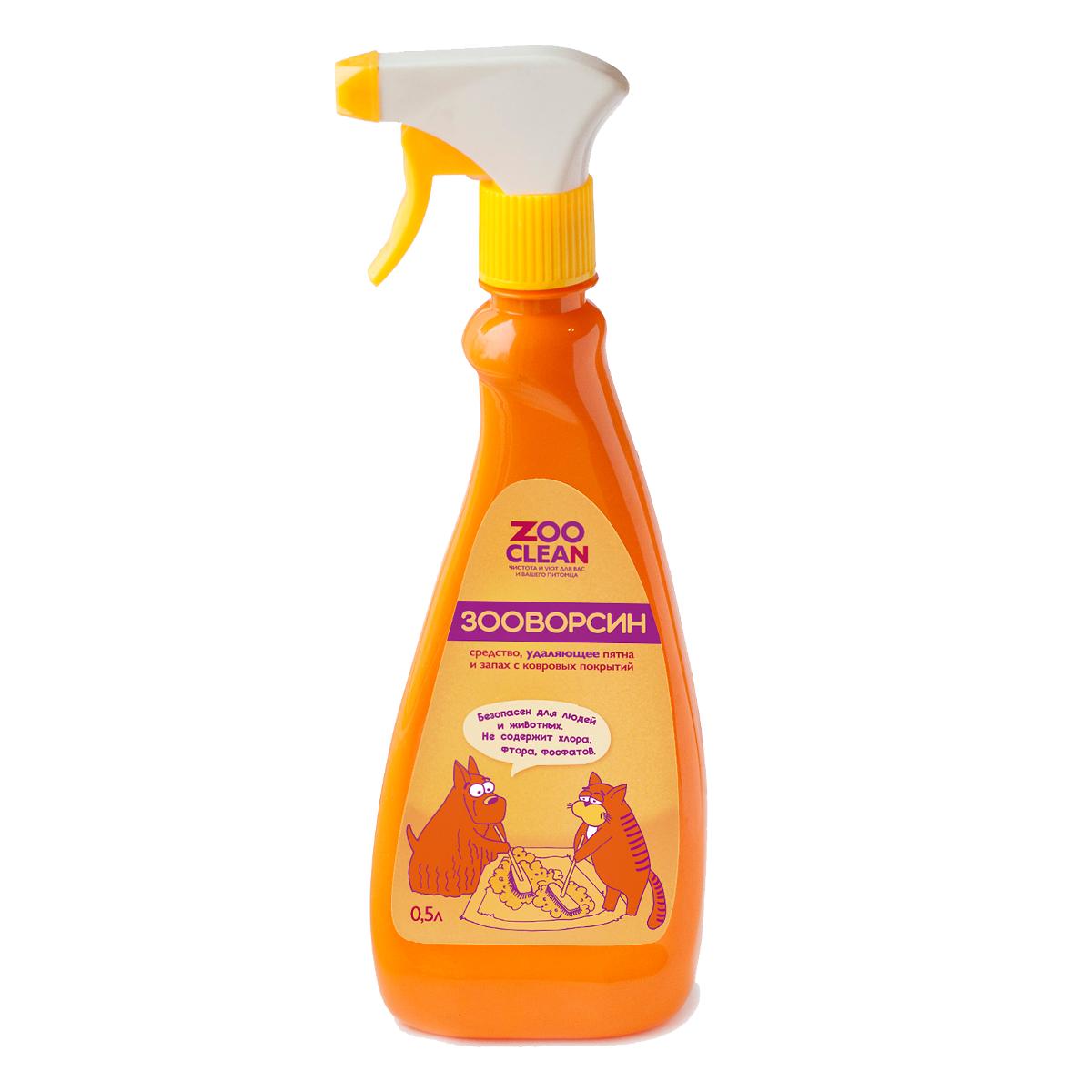 Средство для удаления пятен и запахов с ковровых покрытий Zoo Clean ЗооВорсин, 500 млHS. 120005Безопасное моющее средство, удаляющее запахи, для тканевых поверхностей с антистатиком, 500 мл. - Чистит, отмывает и уничтожает запахи на тканевых, ковровых поверхностях, в обуви, в салонах автомобилей. С эффектом Химчистки - Снимает территориальные метки животных - Эффект антистатика Особенности: Не содержит: — Хлора. — Фтора. — Фосфатов. Безопасен для людей и животных. Рекомендовано и апробировано Российскими питомниками. Возможна обработка в присутствии животных. Область применения ЗооВорсин: Салоны автомобилей Помещения содержания животных (квартиры, питомники, клетки) Ветеринарные клиники Зоогостиницы Выставки Как применять ЗооВорсин? Удалить грубое загрязнение. Распылить на загрязненную поверхность, не допуская избытка влаги Почистить влажной щеткой и оставить на 3-5 минут Дать подсохнуть и пропылесосить При необходимости повторить процедуру. ...