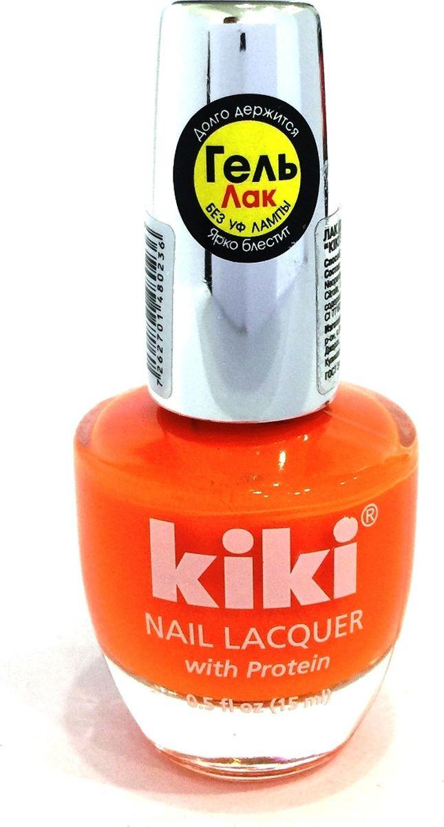 Kiki Лак для ногтей Silver Gel 023, 15 мл13101023KIKI GEL EFFECT - это лак с гелевым эффектом, его формула обладает главным преимуществом - она создает невероятный глянец на ногтях, образуя идеальное покрытие, не требующее сушки под УФ-лампой и специального средства для снятия. В коллекции представлены только самые модные и сочные оттенки.
