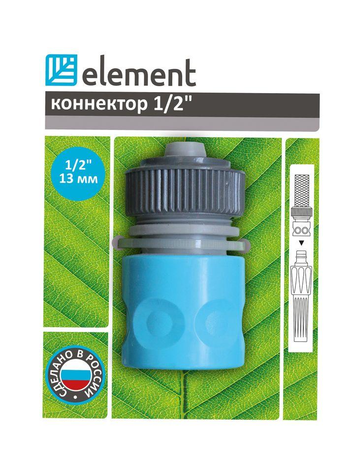 Коннектор Element, 1/2EWS1002Предназначен для соединения шланга с элементами поливочной системы.