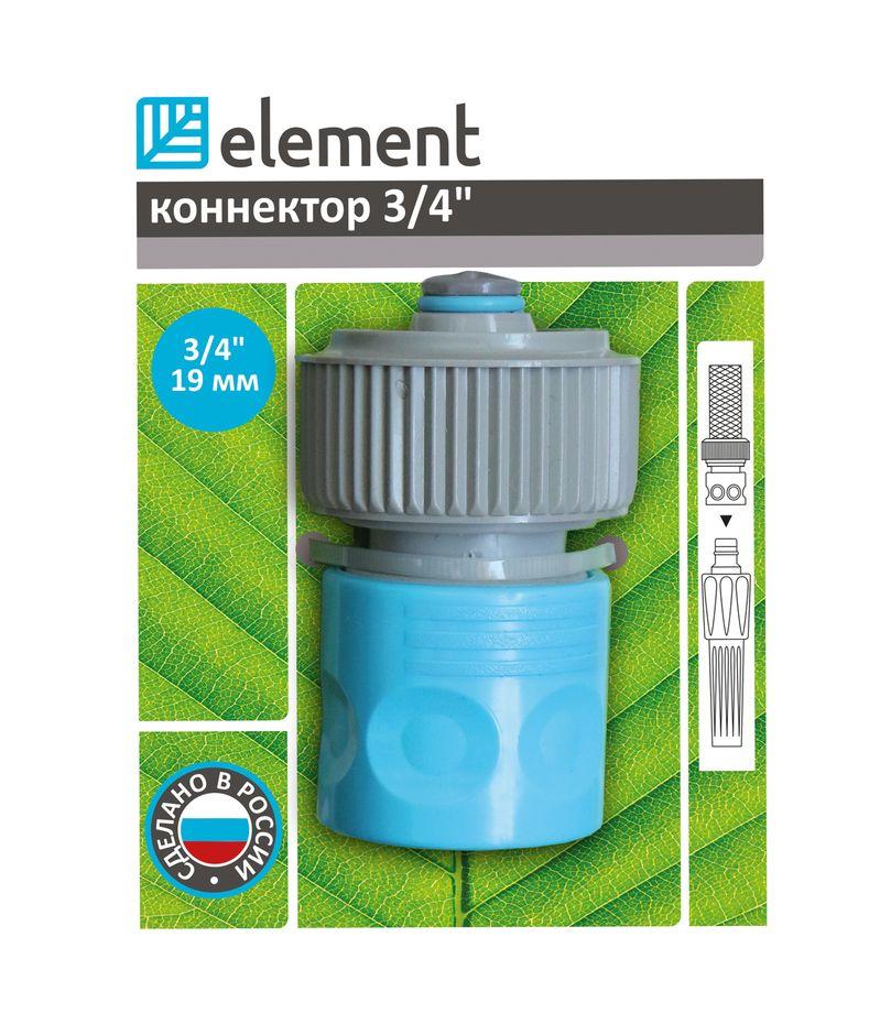 Коннектор Element, 3/4EWS1003Предназначен для соединения шланга с элементами поливочной системы.