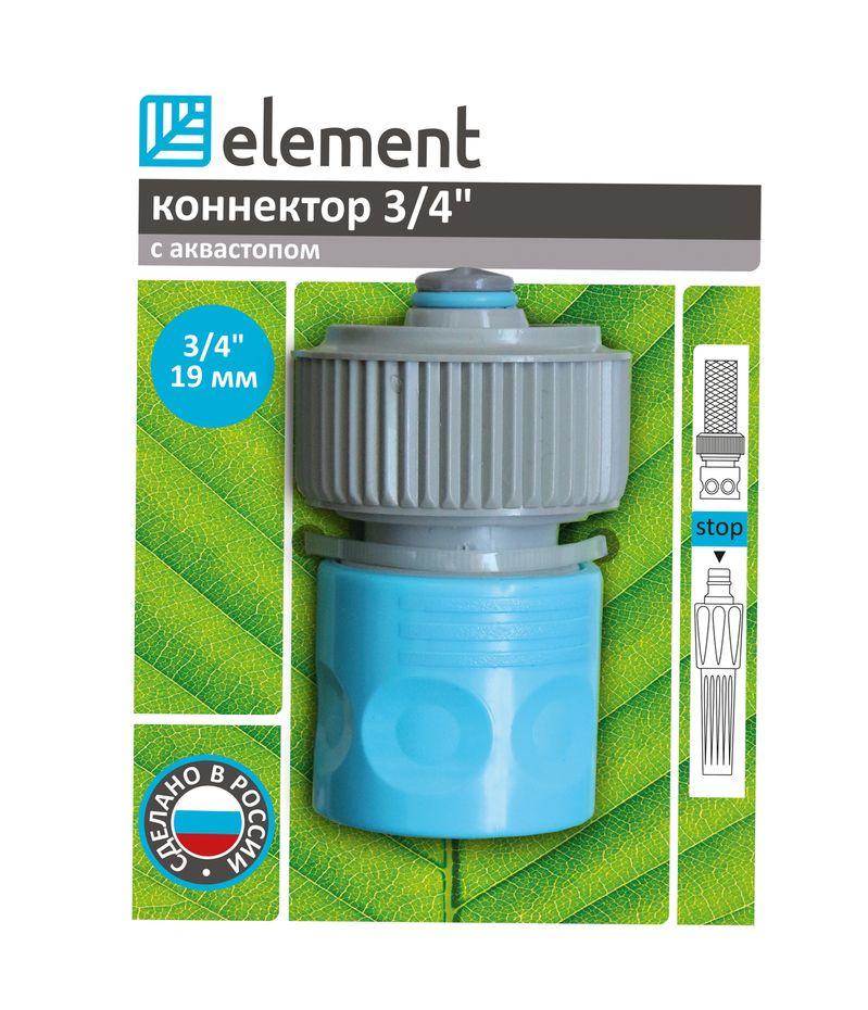 Коннектор Element, с аквастопом, 3/4EWS1005Предназначен для соединения шланга с элементами поливочной системы. Вода подается автоматически при соединении с насадкой, при отсоединении поток воды блокируется.