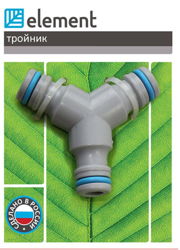 Тройник ElementEWS1007Предназначен для наращивания и увеличения количества соединяемых шлангов.
