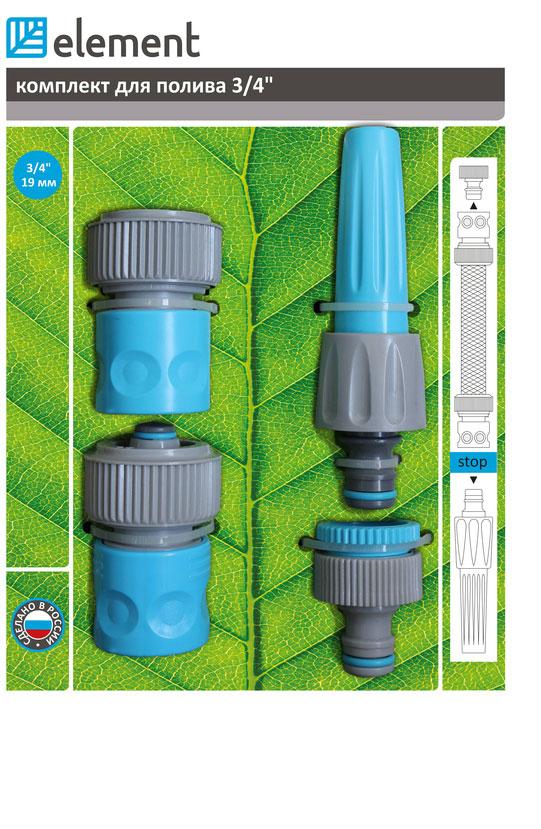 Комплект для полива Element, 3/4EWS1012Набор элементов поливочной системы: штуцер 1/2 с переходником на 3/4, коннектор 3/4, коннектор 3/4 с аквастопом, ручной дождеватель.