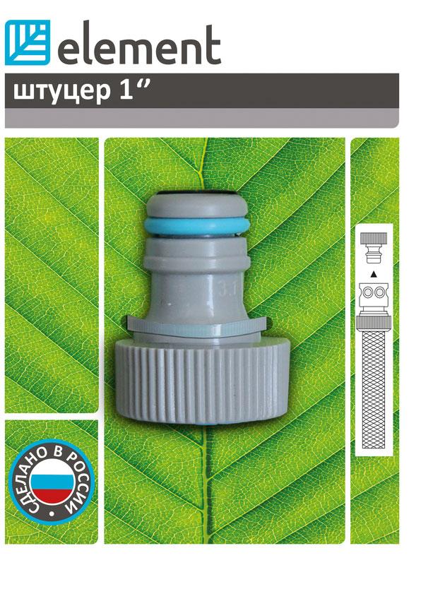 Штуцер Element, 1EWS1027Предназначен для соединения элементов поливочной системы с кранами подачи воды. Подходит к кранам диаметра 1.