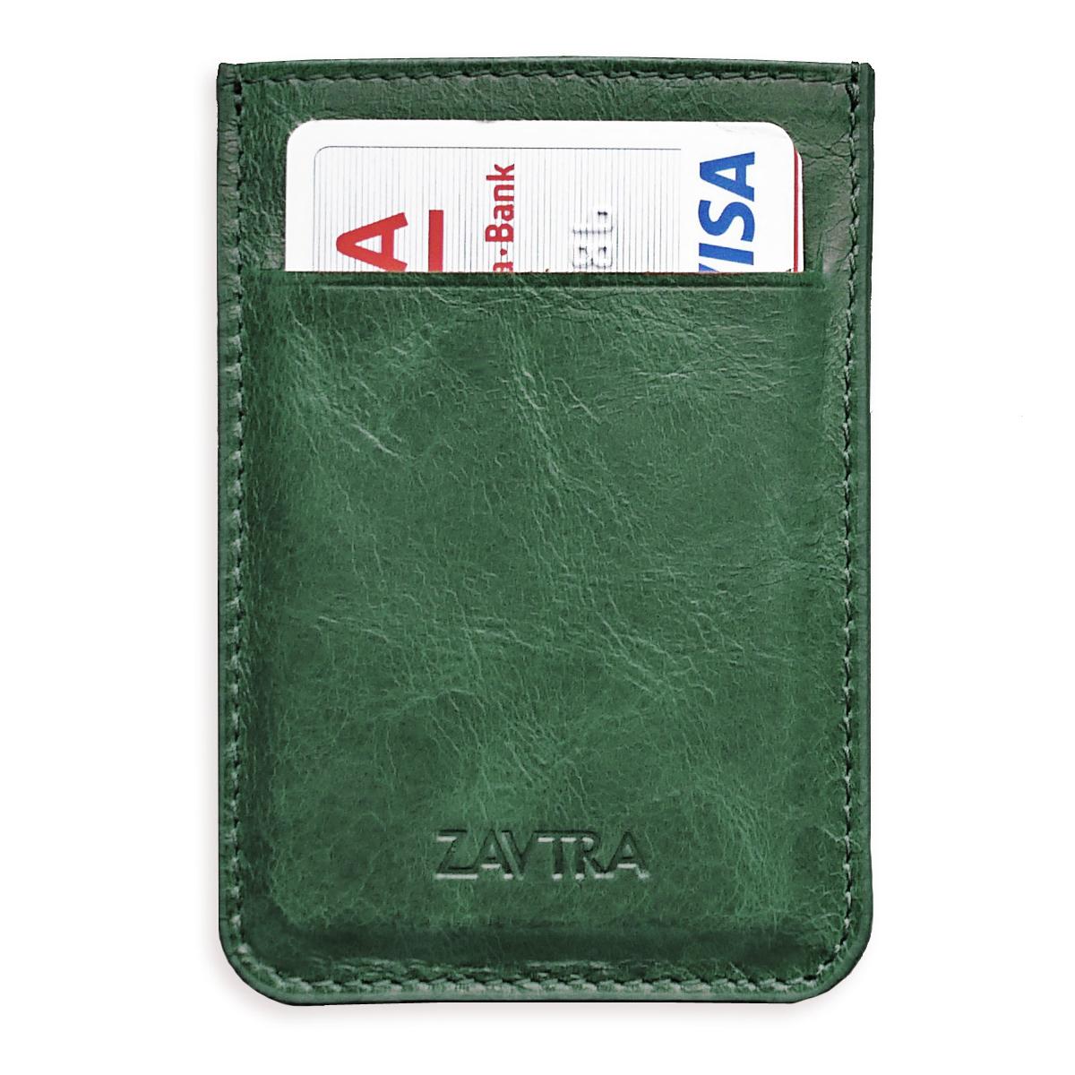 Кошелек Zavtra, цвет: темно-зеленый. zav01grezav01greКомпактный кожаный кошелек Zavtra вмещает 4–5 банковских либо иных карт, права или пропуск, а также наличные на несколько дней.