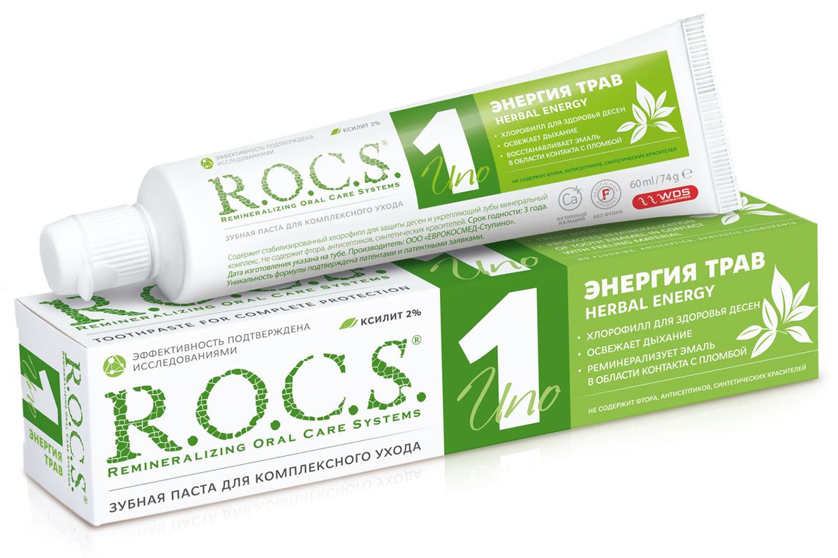 R.O.C.S. Uno Зубная паста Энергия трав, 74 гр32700483Показания к применению, активные компоненты, механизмы и эффективность действия: • Содержит активный биодоступный минеральный комплекс, обеспечивающий насыщение зубов кальцием и фосфором. • Содержит ХЛОРОФИЛЛ для укрепления и защиты десен, свежести дыхания • Содержит ксилит (2,2%) - природный компонент, подавляющий активность кариесогенных бактерий, в комбинации с высокими концентрациями магния поможет успешнее бороться с зубным налетом • Способность состава укреплять эмаль, насыщая ее кальцием, подтверждена клиническими исследованиями. • Также подходит для применения с целью восстановления эмали в постпломбировочный период и для профилактики вторичного кариеса. Не содержит фтор, антисептики, синтетические красители.