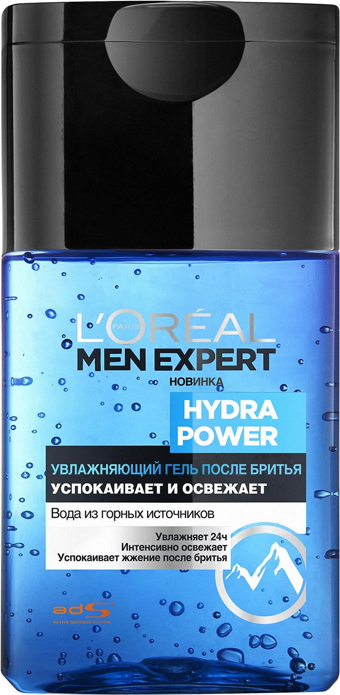 LOreal Paris Men Expert Гель после бритья Hydra Power, 125 млA8588800Увлажняющий гель после бритья. Успокаивает жжение после бритья, увлажняет в течение 24 часов и освежает. Создан на основе воды из горных источников.