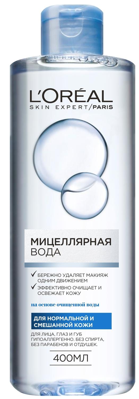 LOreal Paris Мицеллярная вода для нормальной и смешанной кожи, 400 млA8948000Мицеллярная вода для нормальной и смешанной кожи эффективно и бережно удаляет макияж и очищает без трения благодаря мицеллам, захватывающим загрязнения. Средство заметно улучшает и балансирует состояние кожи лица. Одним движением мицеллярная вода бережно очищает кожу лица, губ и деликатную область вокруг глаз. Гипоаллергенная формула без отдушек и спирта успокаивает ощущение раздражения. Мицеллярная вода – это больше, чем просто мгновенное удаление макияжа и очищение. Формула, состоящая на 95% из очищенной воды, освежает и успокаивает кожу, преображая её.