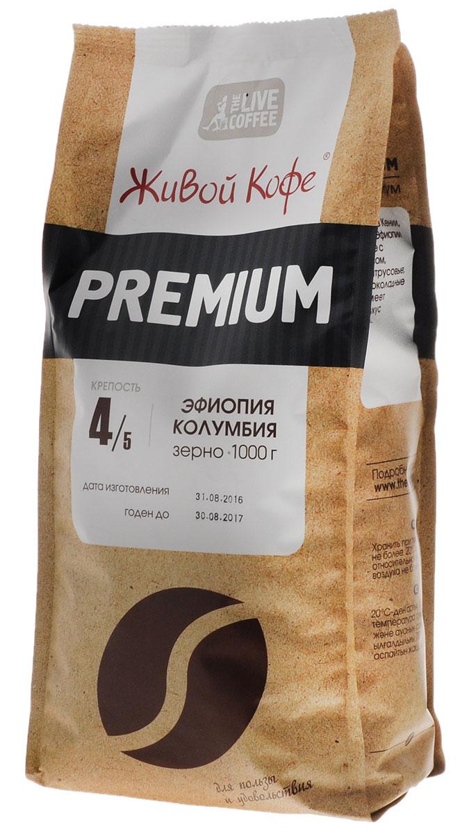 Живой Кофе Premium кофе в зернах, 1 кг (с клапаном)УПП00004685Живой кофе Premium - смесь арабики из Кении, Перу, Гондураса, Эфиопии и Бразилии. Кофе с утонченным вкусом, включающим цитрусовые, фруктовые и шоколадные нотки. Напиток имеет изысканный вкус и аромат.