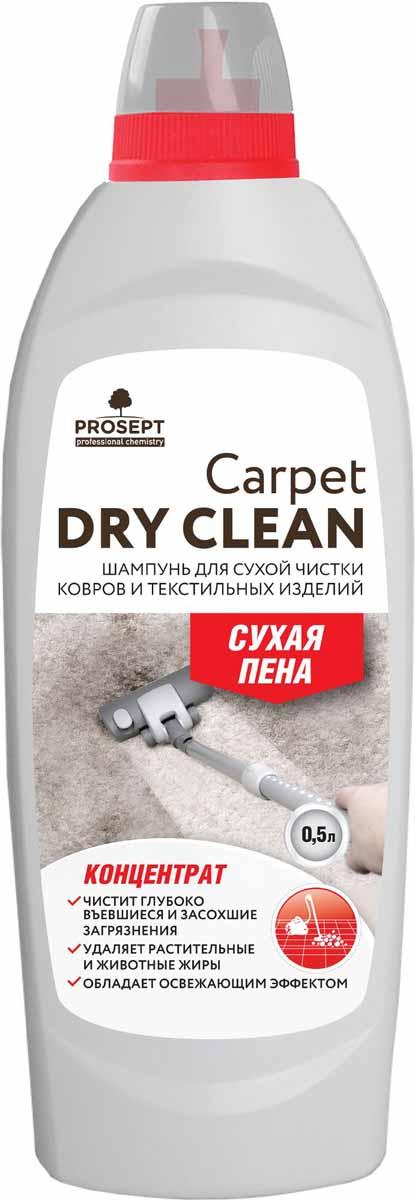 Шампунь для сухой чистки ковров и текстильных изделий Prosept Carpet DryClean, концентрат, 0,5 л205-05Нейтральное чистящее пенное средство. Характеризуется стабильным пенообразованием, высоким диспергиргирующим действием. Удаляет масложировые, атмосферные и почвенные загрязнения.