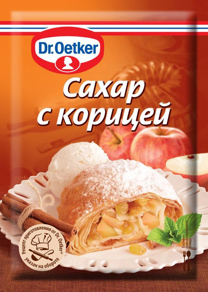 Dr.Oetker сахар с корицей, 40 г1-84-001011Точно подобранное соотношение сахара и корицы. Прекрасно подходит для выпечки с яблоками или знаменитых булочек с корицей. Ну или просто, добавьте ложечку в кофе. Чувствуете аромат? Удовольствие - это так просто, если под рукой Dr.Oetker!