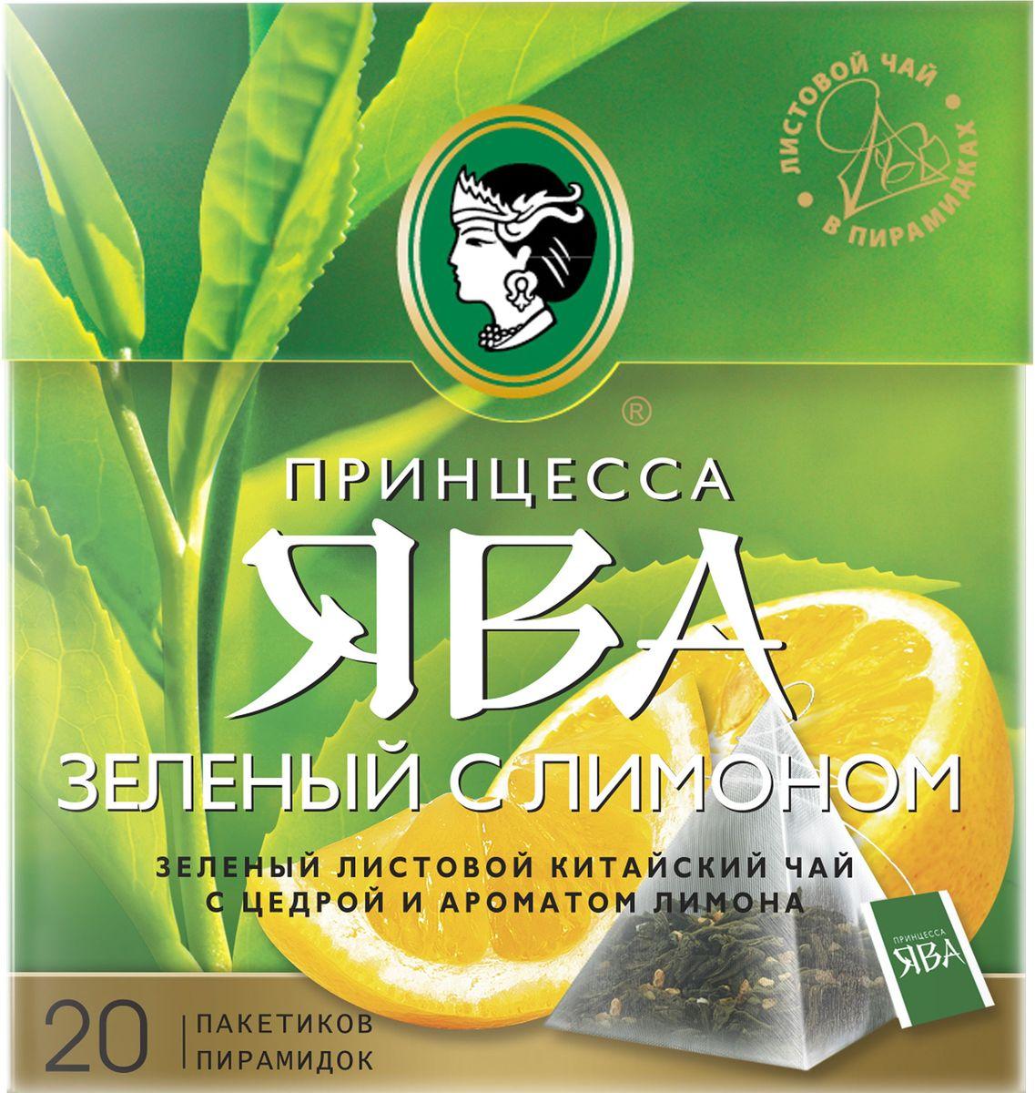 Принцесса Ява Зеленый с лимоном чай в пирамидках, 20 шт