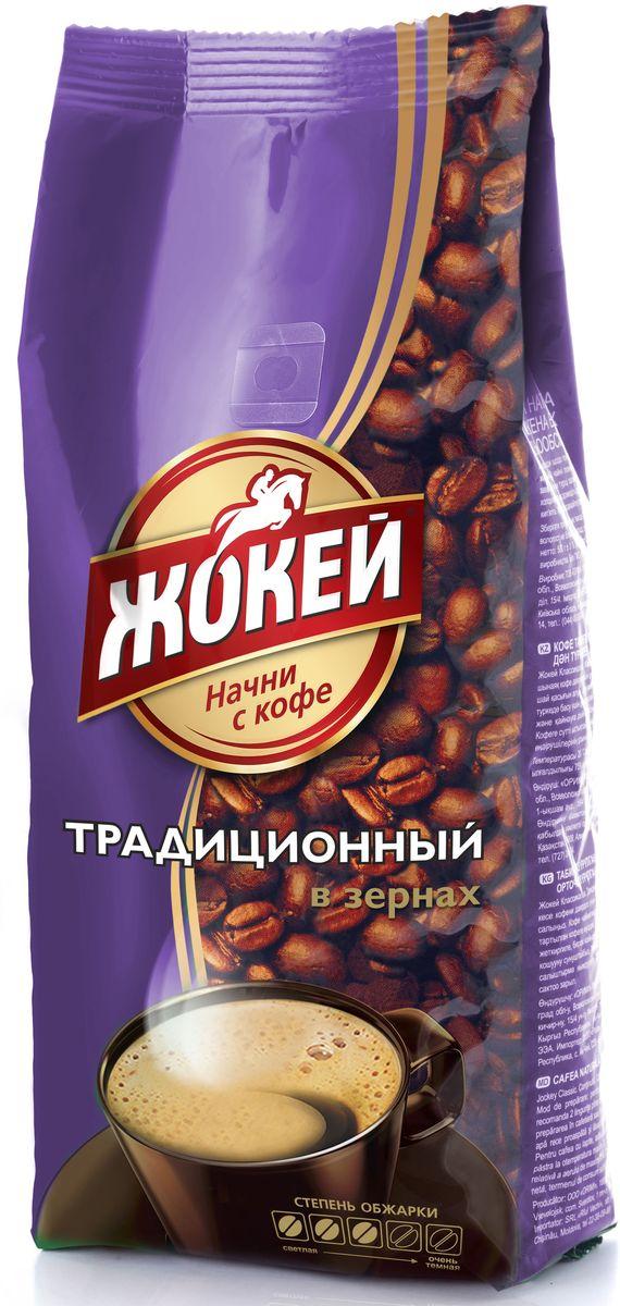 Жокей Традиционный кофе в зернах, 900 г 1129-06