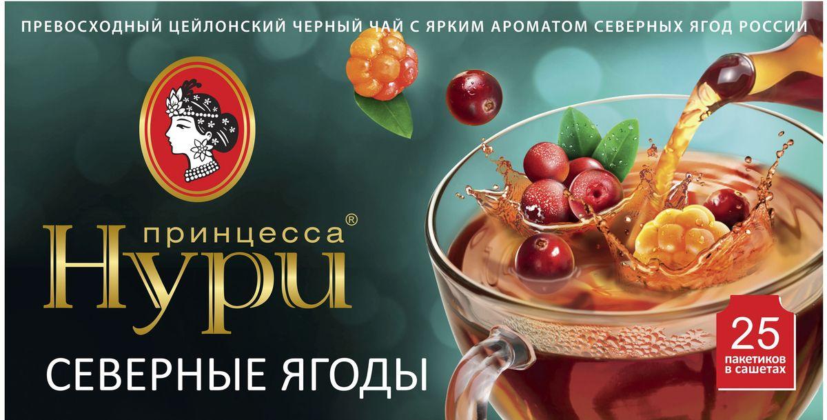 Принцесса Нури Северные ягоды чай черный в пакетиках, 25 шт
