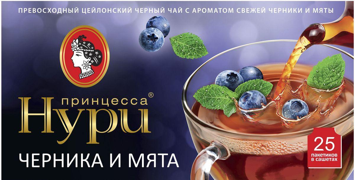 Принцесса Нури Черника и Мята чай черный в пакетиках, 25 шт