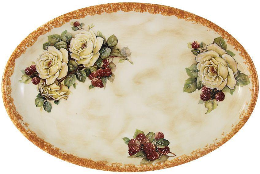 Блюдо овальное LCS Роза и малина, 36 х 23,5 см54191Блюдо овальное 36х23,5 см Роза и малина LCS - молодая, динамично развивающаяся итальянская компания из Флоренции, производящая разнообразную керамическую посуду и изделия для украшения интерьера. В своих дизайнах LCS использует как классические, так и современные тенденции. Высокий стандарт изделий обеспечивается за счет соединения высоко технологичного производства и использования ручной работы профессиональных дизайнеров и художников, работающих на фабрике.