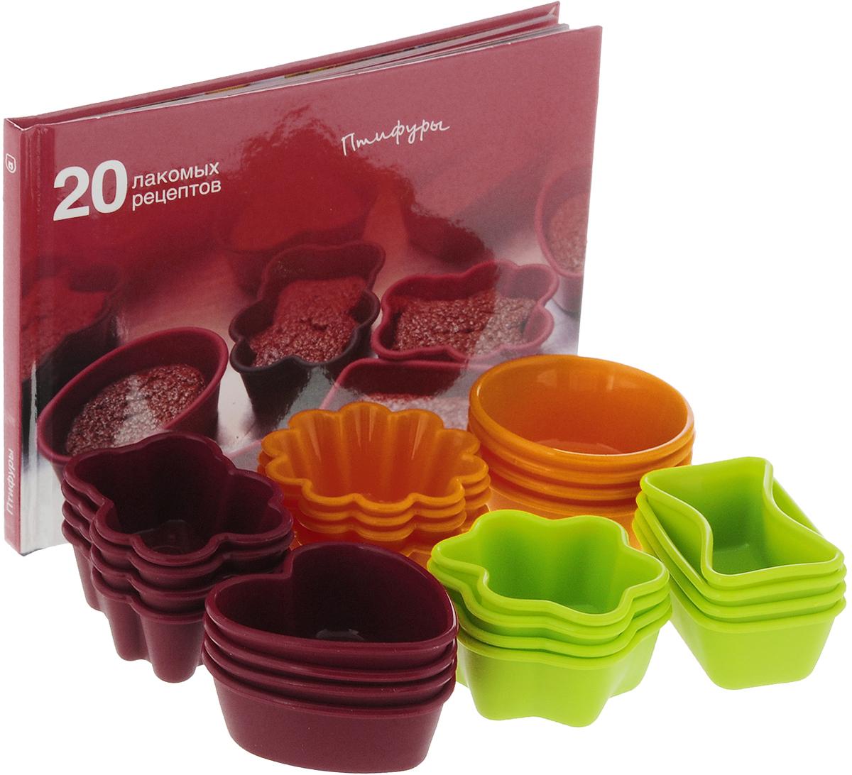 Набор форм для выпечки Oursson, цвет: бордовый, оранжевый, зеленый, 24 штBW0551SS/MCНабор форм Oursson будет отличным выбором для всех любителей домашней выпечки. Набор состоит из 24 силиконовых форм. Силиконовые формы для выпечки имеют множество преимуществ по сравнению с традиционными металлическими формами и противнями. Нет необходимости смазывать форму маслом. Она быстро нагревается, равномерно пропекает, не допускает подгорания выпечки с краев или снизу. Материал устойчив к фруктовым кислотам, не ржавеет, на нем не образуются пятна. В комплекте к формам идет книга с 20 рецептами для приготовления Птифуров. Формы могут быть использованы в духовых шкафах и микроволновых печах (выдерживают температуру от -20°С до +220°С), также их можно помещать в морозильную камеру и холодильник.