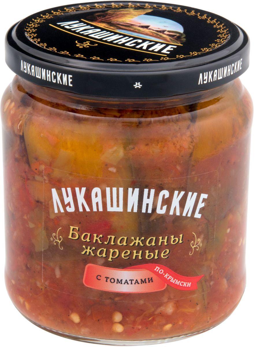 Лукашинские баклажаны по-крымски с томатами, 460 г4607062672259Продукт произведен только из отборного Российского сырья