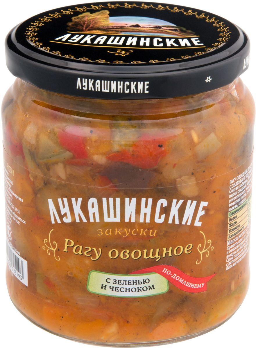 Лукашинские рагу овощное по-домашнему, 450 г 4607145725193