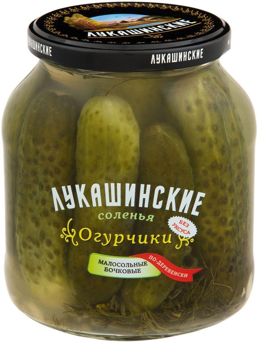 Лукашинские огурцы малосольные по-Суздальски, 670 г4607936770142Продукт произведен только из отборного Российского сырья