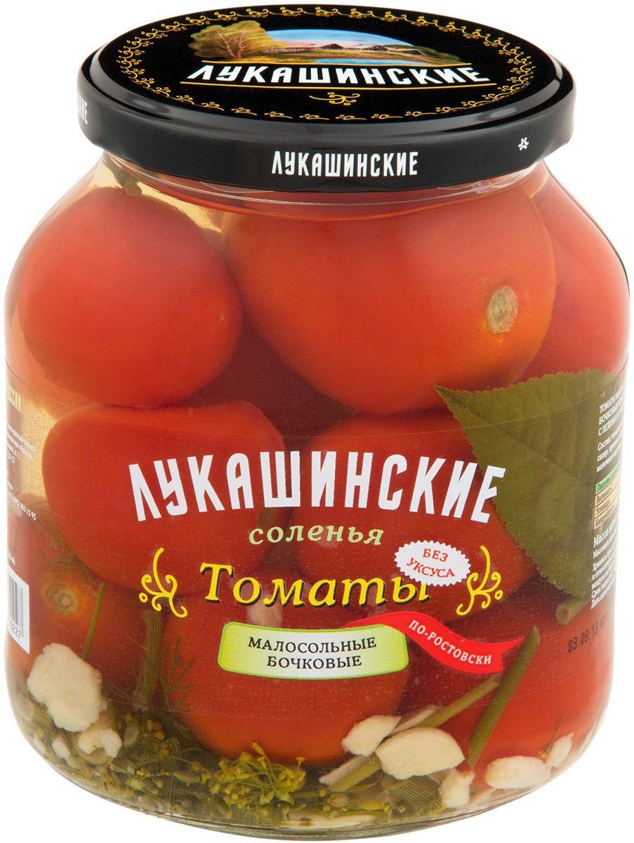 Лукашинские томаты малосольные по-ростовски, 670 г4607936770227Продукт произведен только из отборного Российского сырья