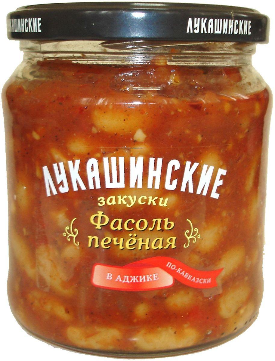 Лукашинские фасоль печеная по-кавказски в аджике, 450 г4607936771149Продукт произведен только из отборного Российского сырья