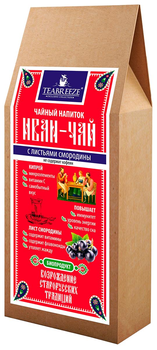 Teabreeze Иван-чай с листьями смородины чайный напиток, 50 гTB 2103-50Чайный напиток ИВАН-ЧАЙ изготавливается по специальному старорусскому рецепту из листьев Кипрея узголистного. Благодаря процессу ферментации данный напиток имеет золотисто-коричневый цвет и оригинальный, самобытный вкус. Кипрей содержит микроэлементы, Витамин С. Повышает иммунитет, уровень энергии и улучшает качество сна. Лист черной смородины утоляет жажду, снимает усталость, выводит из организма шлаки. Содержание витамина С в листе смородины намного больше, чем в ягоде.