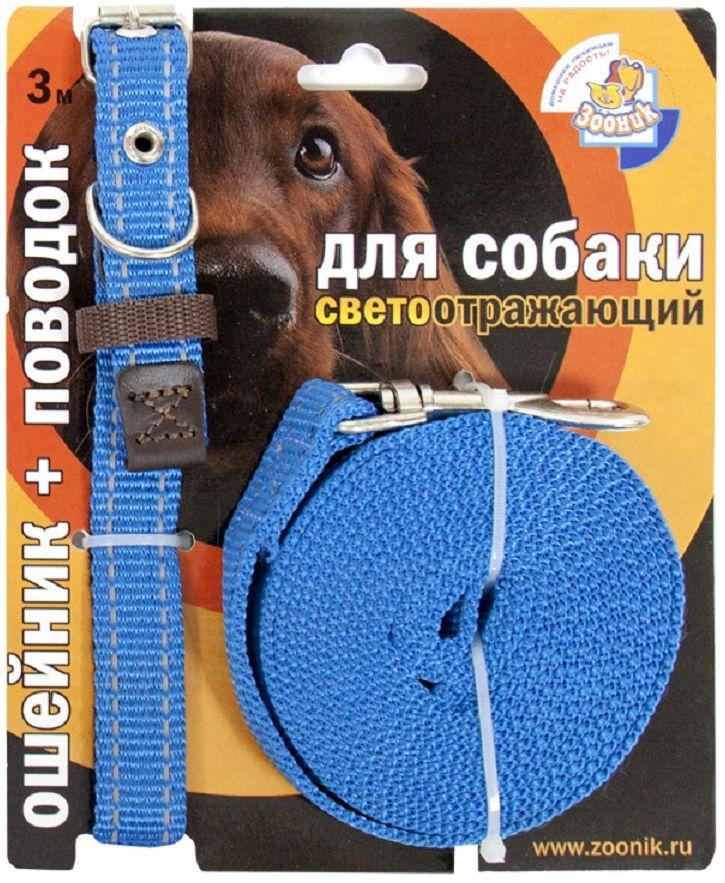 Комплект Зооник: поводок 3м, ошейник 37-51 см х 25 мм, со светоотражающей лентой, цвет: синий1353-3Поводок Зооник, капроновый комплект для выгула собак со светоотражающей лентой (ошейник + поводок). Идеально подходит для прогулок в темное время суток. Длина поводка 3м. Ширина ленты 25мм. Цвет синий.