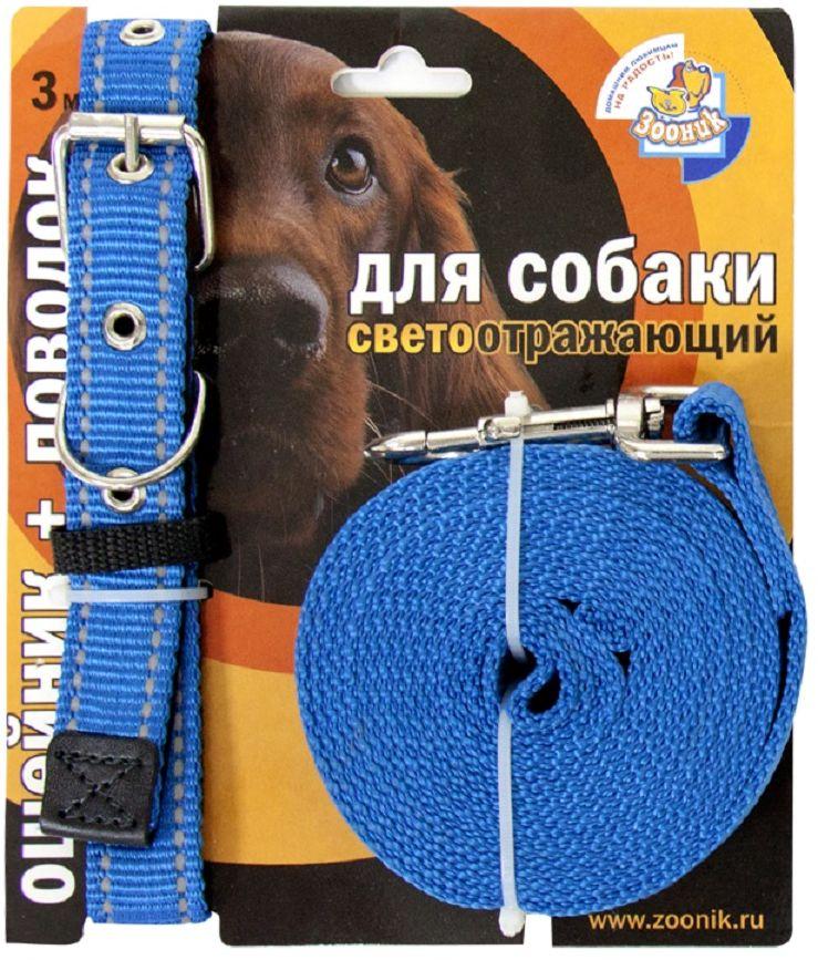 Комплект Зооник: поводок 3м, ошейник 33-47 см х 20 мм, со светоотражающей лентой, цвет: синий1355-3Поводок Зооник, капроновый комплект для выгула собак со светоотражающей лентой (ошейник + поводок). Идеально подходит для прогулок в темное время суток. Длина поводка 3м. Ширина ленты 20мм. Цвет синий.