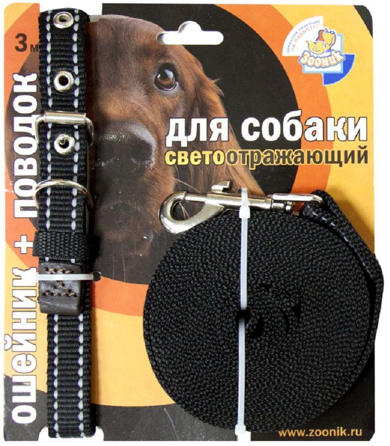 Комплект Зооник: поводок 3м, ошейник 33-47 см х 20 мм, со светоотражающей лентой, цвет: черный1355Поводок Зооник, капроновый комплект для выгула собак со светоотражающей лентой (ошейник + поводок). Идеально подходит для прогулок в темное время суток. Длина поводка 3м. Ширина ленты 20мм. Цвет черный.