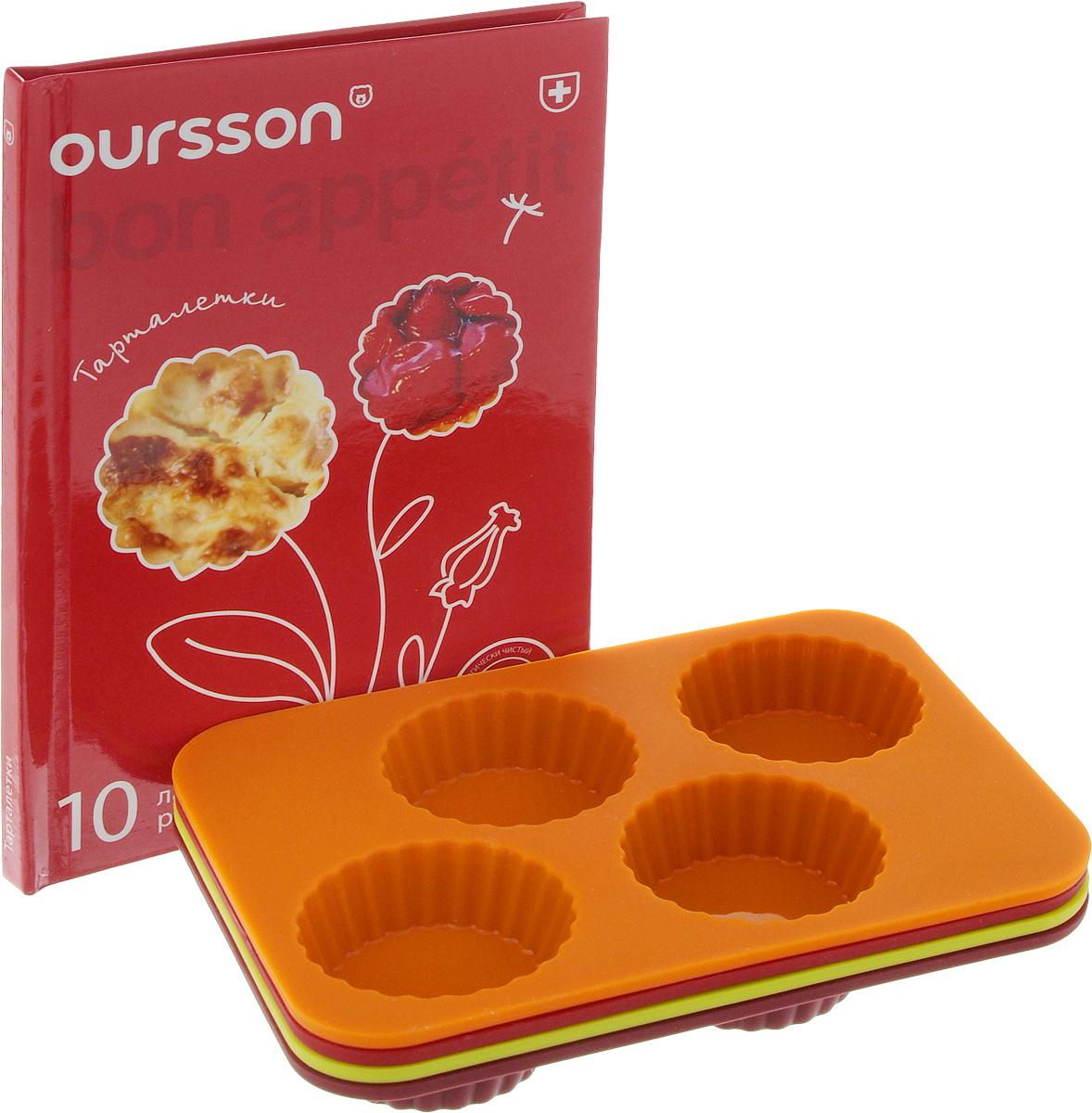 Набор для выпечки Oursson Bon Appetit, 5 предметовBW1350SS/MCНабор для выпечки Oursson Bon Appetit будет отличным выбором для всех любителей домашней выпечки. Набор состоит из 4 силиконовых форм для выпечки. Каждая форма имеет 4 ячейки для выпечки тарталеток. Силиконовые формы для выпечки имеют множество преимуществ по сравнению с традиционными металлическими формами и противнями. Нет необходимости смазывать форму маслом. Она быстро нагревается, равномерно пропекает, не допускает подгорания выпечки с краев или снизу. Материал устойчив к фруктовым кислотам, не ржавеет, на нем не образуются пятна. В комплекте к формам идет книга с 10 рецептами. Форма может быть использована в духовках и микроволновых печах (выдерживает температуру от -20°С до +220°С), также ее можно помещать в морозильную камеру и холодильник. Размер формы: 12,5 х 9 х 1,3 см. Размер ячейки: 4 х 4 х 1,3 см.