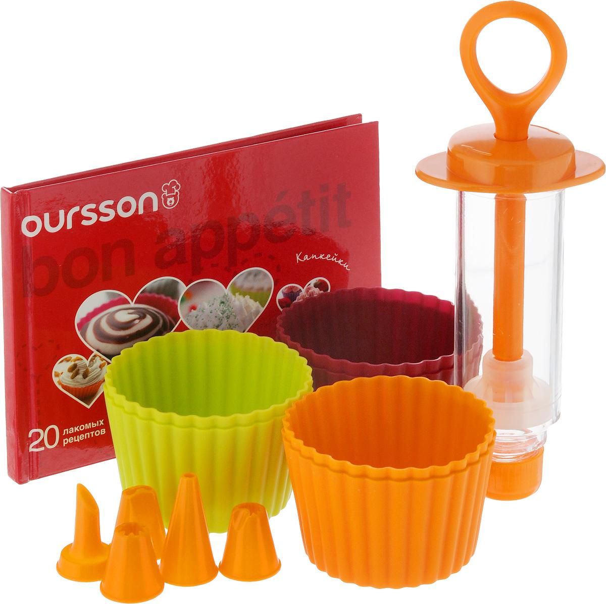 Набор для выпечки Oursson Bon Appetit, 13 предметовBW2556SS/MCЕсли вы любите побаловать своих домашних вкусной и ароматной выпечкой по вашему оригинальному рецепту, то набор для выпечки Oursson Bon Appetit как раз то, что вам нужно! Набор идеально подходит для приготовления сладкой с соленой выпечки. Набор состоит из 6 силиконовых форм для выпечки, кондитерского шприца с 5 насадками и книги рецептов. Формочки выполнены из силикона. Силикон устойчив к перепадам температуры от -40°C до +230°C, практичен при хранении за счет гибкости. Такие формы позволяют быстро и легко извлекать приготовленные изделия. Кондитерский шприц и насадки изготовлены из пластика. С помощью данного изделия вы сможете украсить свои десерты на ваш вкус. В комплект входит книга, в которой предоставлены 20 рецептов капкейков. Капкейк - американское название кекса. Пирожное небольшого размера, предназначенное для употребления в пищу одним человеком, запеченное в тонкой бумаге или алюминиевой форме для выпечки. Предметы набора можно мыть в посудомоечной...