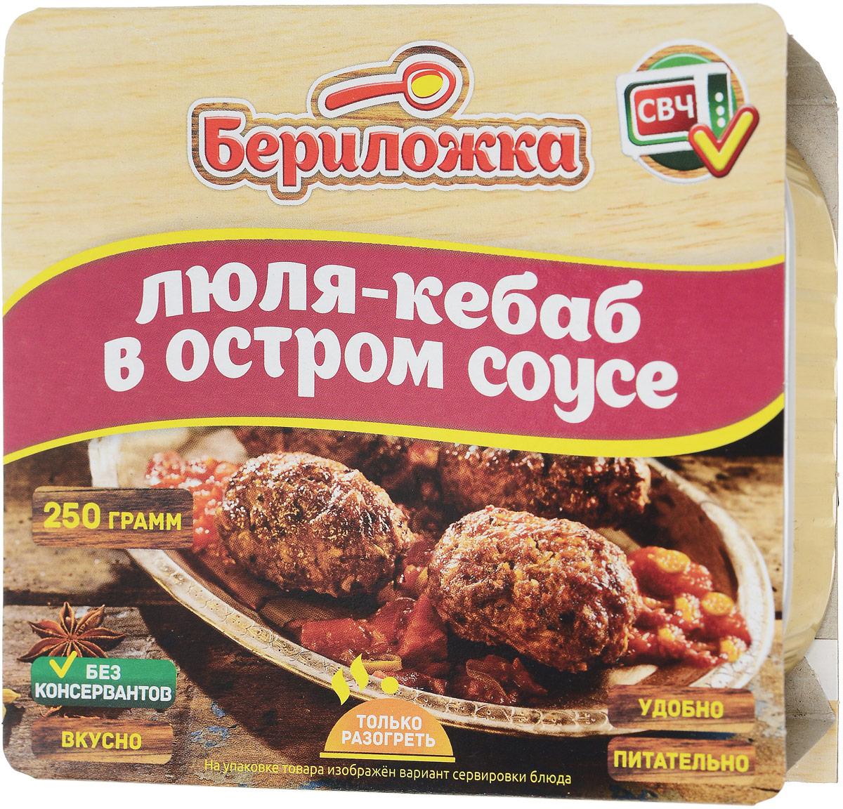 Бериложка люля-кебаб в остром соусе, 250 г