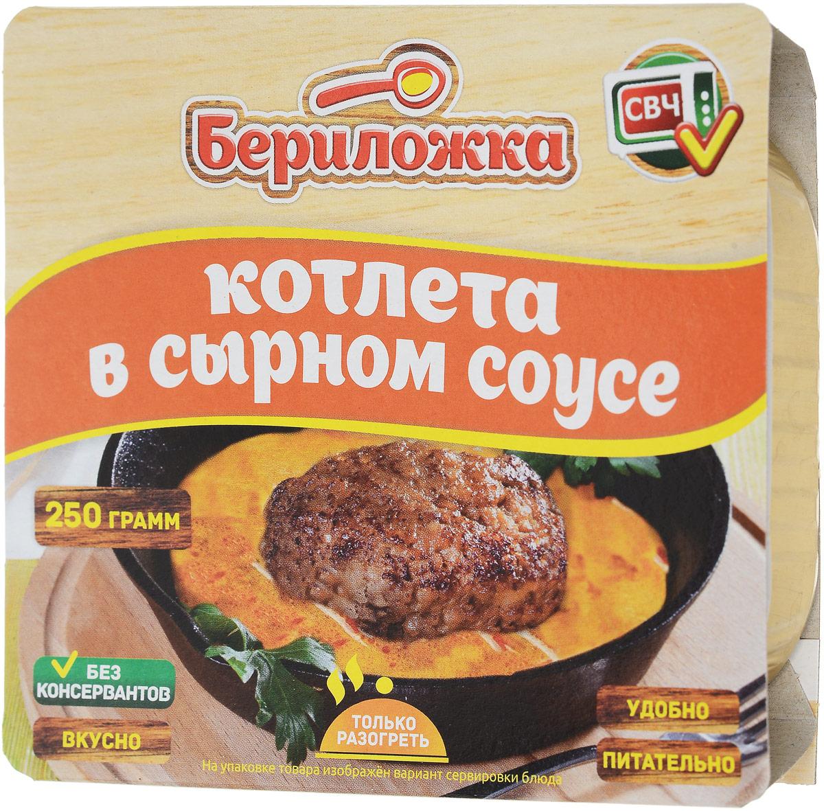 Бериложка котлета в сырном соусе, 250 г6120Котлета в сырном соусе Бериложка - натуральные мясорастительные консервы, стерилизованные. Перед употреблением рекомендуется разогреть. Продукт не содержит ГМО, консервантов. Уважаемые клиенты! Обращаем ваше внимание, что полный перечень состава продукта представлен на дополнительном изображении.