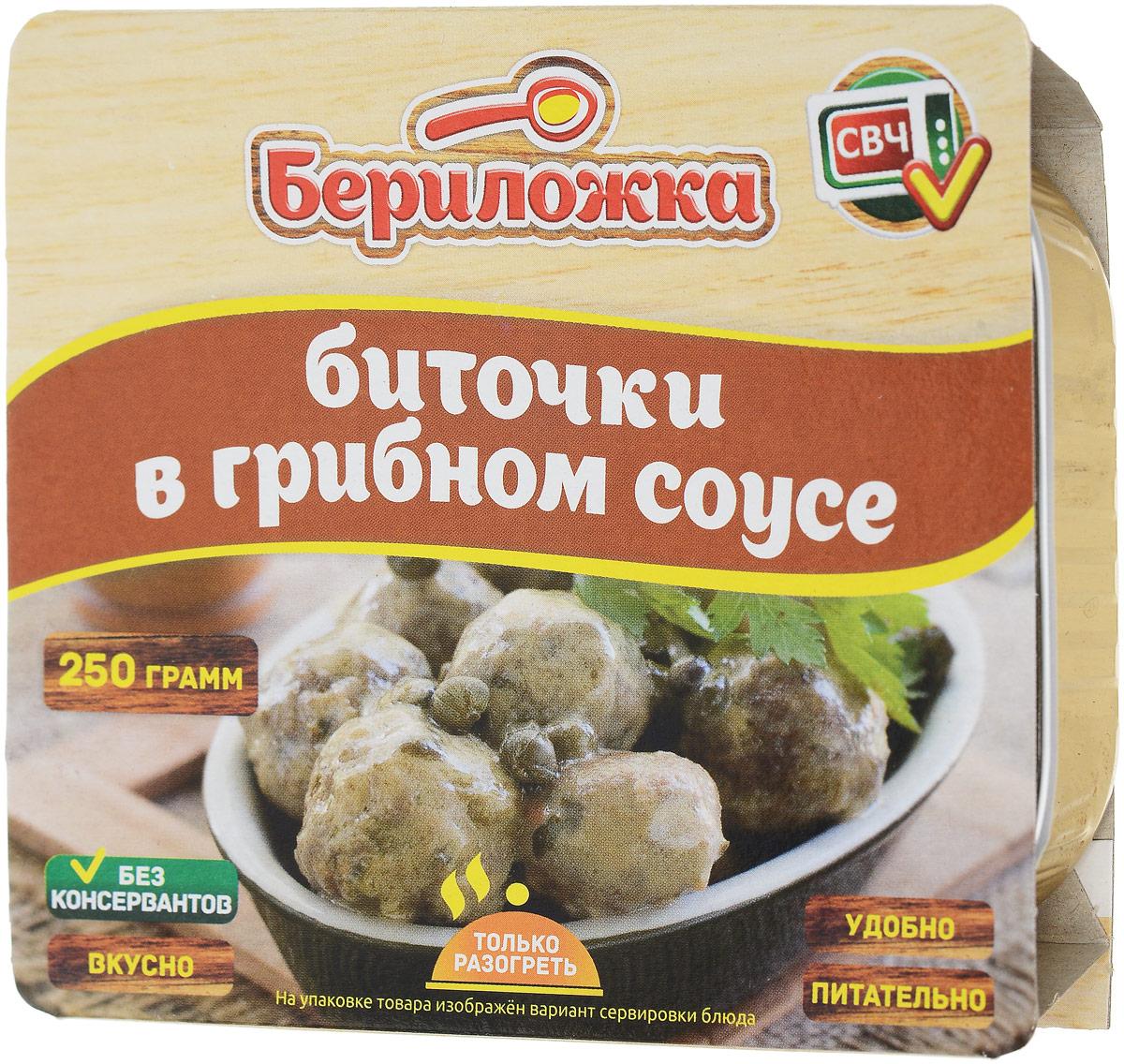 Бериложка биточки в грибном соусе, 250 г
