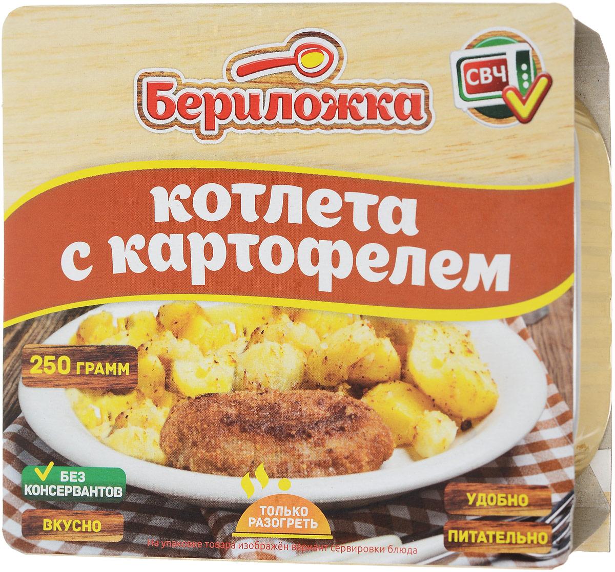Бериложка котлета с картофелем, 250 г6121Котлета с картофелем Бериложка - мясорастительные консервы, стерилизованные. Перед употреблением рекомендуется разогреть. Продукт не содержит ГМО, консервантов. Уважаемые клиенты! Обращаем ваше внимание, что полный перечень состава продукта представлен на дополнительном изображении.