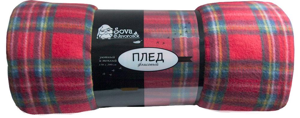 Плед Sova & Javoronok, флисовый, цвет: красный, 150 x 200 см6030116316Размер: 150*200. Состав: 100% полиэстер. Плотность: 170 г/м2. Упаковка: пластиковая с нанесением. Страна изготовителя: Россия