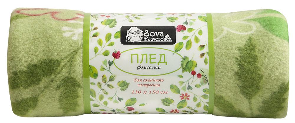 Плед Sova & Javoronok, флисовый, цвет: зеленый, 130 x 150 см6030116567Размер: 130*150. Состав: 100% полиэстер. Плотность: 170 г/м2. Упаковка: пластиковая с нанесением. Страна изготовителя: Россия