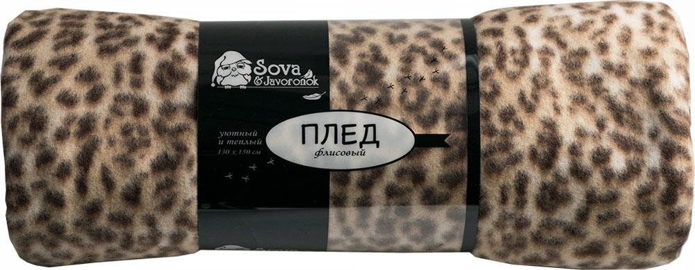 Плед Sova & Javoronok, флисовый, цвет: леопардовый, 130 x 150 см6030116571Размер: 130*150. Состав: 100% полиэстер. Плотность: 170 г/м2. Упаковка: пластиковая с нанесением. Страна изготовителя: Россия