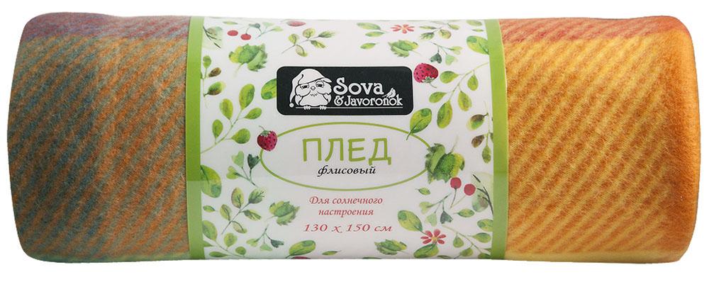 Плед Sova & Javoronok, флисовый, цвет: оранжевый, 130 x 150 см6030116709Размер: 130*150. Состав: 100% полиэстер. Плотность: 170 г/м2. Упаковка: пластиковая с нанесением. Страна изготовителя: Россия
