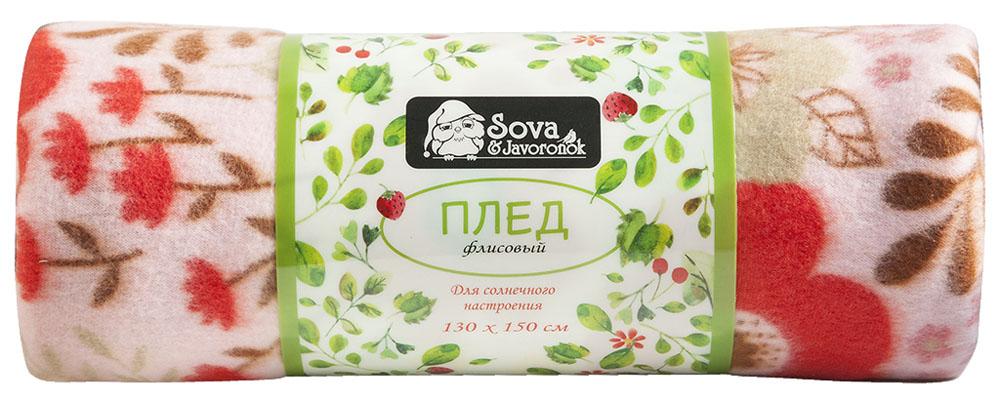 Плед Sova & Javoronok, флисовый, цвет: крссный, 130 x 150 см6030116710Размер: 130*150. Состав: 100% полиэстер. Плотность: 170 г/м2. Упаковка: пластиковая с нанесением. Страна изготовителя: Россия