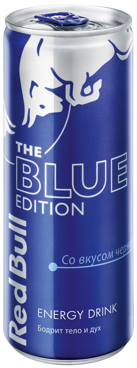 Red Bull Blue Edition энергетический напиток, 250 мл9002490233594Безалкогольный тонизирующий (энергетический) газированный напиток, специально разработанный для лиц, подвергающихся значительным психо-эмоциональным и физическим нагрузкам. Он незаменим в самых разных ситуациях: при занятии спортом, напряженной работе, за рулем и на вечеринках. Повышает работоспособность, повышает концентрацию внимания и скорость реакции, поднимает настроение, ускоряет обмен веществ. Секрет эффективности Red Bull состоит именно в сочетании всех компонентов, входящих в её состав.