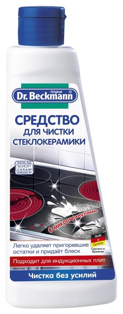 Средство для чистки стеклокерамики Dr. Beckmann, 250 мл38781Специальная комбинация активных компонентов бережно очищает и защищает керамические поверхности. Высококачественное силиконовое масло создает защитный экран на поверхности стеклокерамики, которой препятствует быстрому загрязнению. Натуральное масло жожоба обеспечивает зеркальный блеск стеклокерамике. Эффективная формула средства удаляет сильные загрязнения и очищает без царапин. Средство не имеет запаха. Характеристики: Объем: 250 мл. Производитель: Германия. Уважаемые клиенты! Обращаем ваше внимание на возможные изменения в дизайне упаковки. Качественные характеристики товара остаются неизменными. Поставка осуществляется в зависимости от наличия на складе.