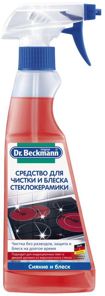 Чистящее средство Dr. Beckmann для очистки стеклокерамики, 250 мл.30642Чистящее средство Dr. Beckmann разработано специально для чистки и ухода за различными стеклокерамическими поверхностями. Инновационный состав средства с применением высококачественных составляющих чистит чувствительные стеклокерамические поверхности, защищает и придает им сверкающий блеск. Эргономичный флакон оснащен высоконадежным курковым распылителем, позволяющим легко и экономично наносить раствор на загрязненную поверхность. Преимущества чистящего средства Dr. Beckmann: подходит для всех типов стеклокерамических поверхностей плит, а также для дверей духовок из жаропрочного стекла удобство и легкость в применении быстрое и гигиеническое очищение придает сверкающий, стойкий блеск имеет свежий лимонный запах прошло дерматологические испытания. Характеристики: Объем: 250 мл. Производитель: Германия. Товар сертифицирован. Уважаемые клиенты! Обращаем ваше внимание на...