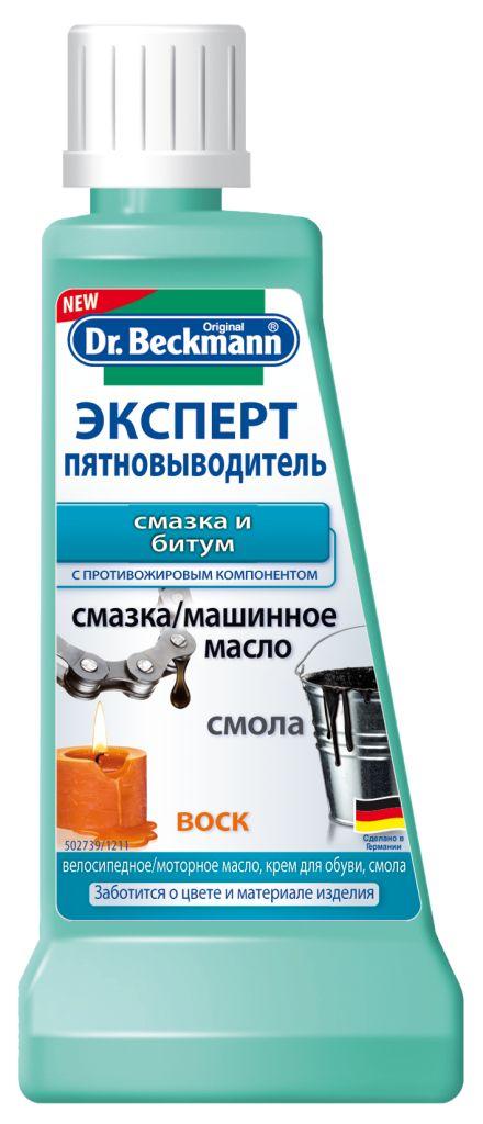 Пятновыводитель Dr. Beckmann от машинного масла, смазки и битума, 50 мл43322