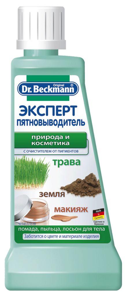 Пятновыводитель Dr. Beckmann от травы, почвы и косметики, 50 мл38713-1