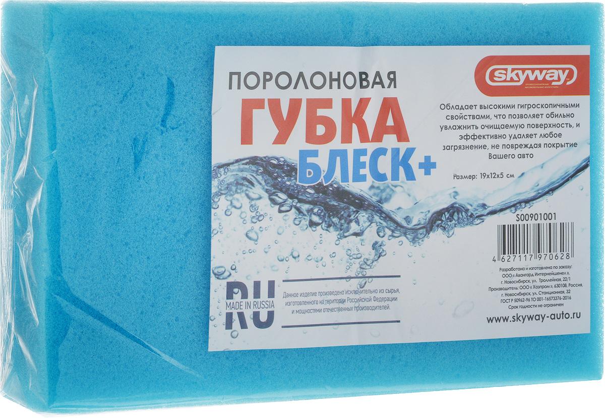 Губка Skyway Блеск+, цвет: голубой, 19 х 12 х 5 смS00901001_голубойПоролоновая губка Skyway Блеск+ обладает высокими гигроскопичными свойствами, что позволяет обильно увлажнить очищаемую поверхность, и эффективно удаляет любое загрязнение, не повреждая покрытие вашего автомобиля. Губка произведена из качественных материалов, которые прекрасно очищают от загрязнений и не оставляют после себя ворсинок, волокон или отслоившихся частиц.